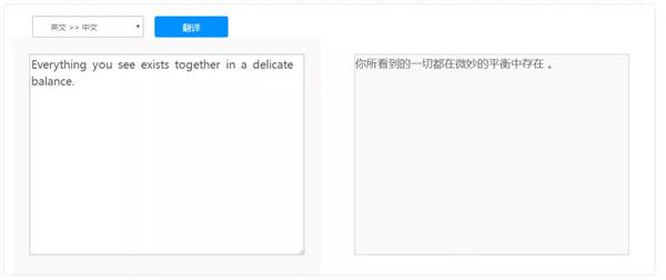 捷通华声灵云机器翻译能力平台:中英、维汉互译实现国内领先