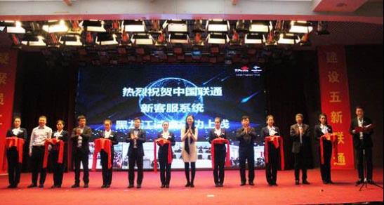 百度云助力中国联通新客服系统上线