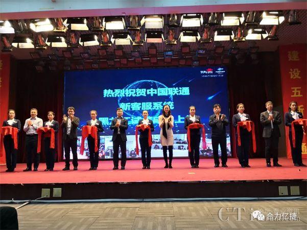 图1中国联通新客服系统试点上线剪彩现场