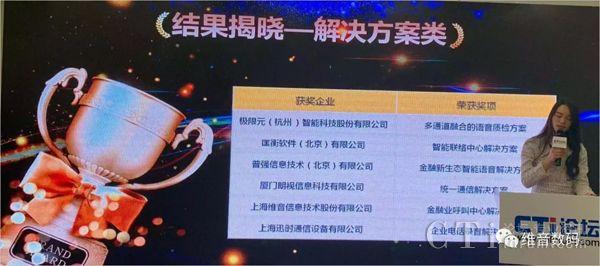"""维音荣获CTI论坛2018年度""""编辑推荐奖"""""""