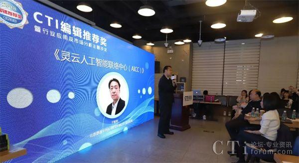 捷通华声荣获CTI论坛编辑推荐奖:用AI助推联络中心全面智能化