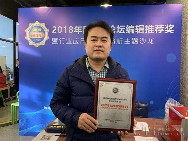畅远技术在线客服系统获CTI论坛2018年度编辑推荐奖