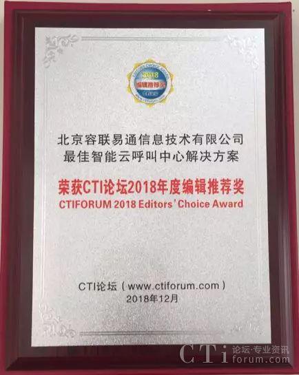 容联云联络中心获「CTI年度编辑推荐奖」
