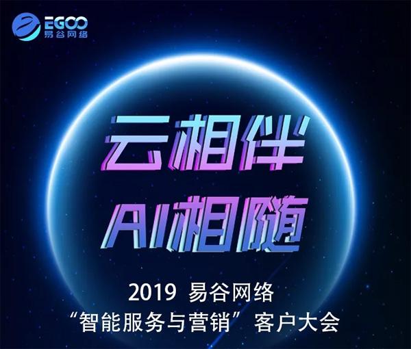 EGOO邀您参加2019智能服务与营销客户大会