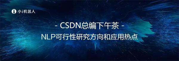 """解读NLP丨小i机器人李波受邀做客""""CSDN总编下午茶"""""""