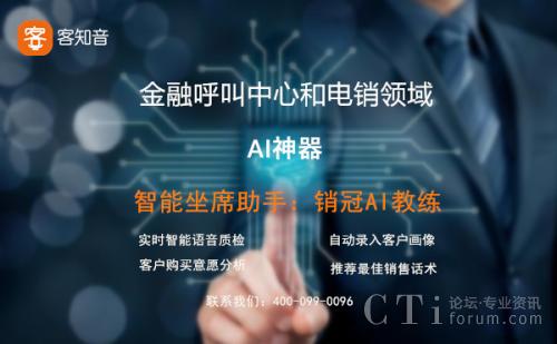 客知音荣获2018CTI论坛智能云呼叫中心解决方案奖