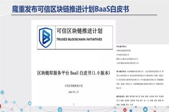 可信区块链发布《区块链即服务...