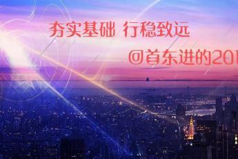 夯实基础行稳致远  回首东进的2018