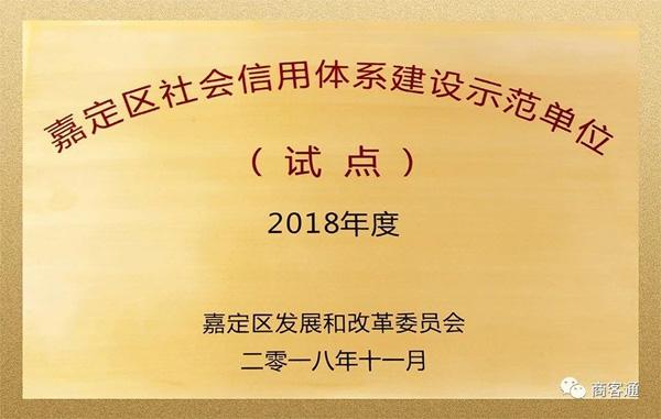 """商客通尚景获评上海首批""""社会信用体系建设示范单位"""""""