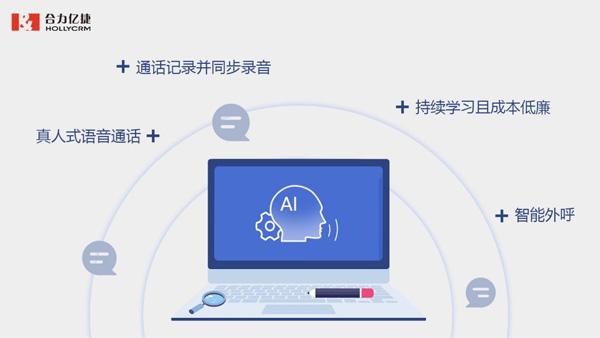 智能通话机器人