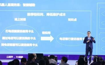 郑如彬:腾讯云人工智能助力银行智慧转型