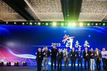 讯众股份新通信,智未来――暨2019首届智能通信产业高峰论坛