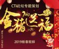 金猪送福 2019新春致辞