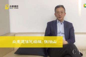 【视频】众麦通信张治山2019新春致辞
