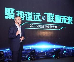2019亿联网络合作伙伴大会开启协...