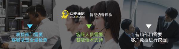 众麦通信将参展2019中国呼叫中心及企业通信大会