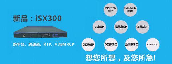 毅航互联成功发布iSX300