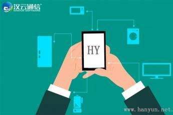 汉云通信:企业语音通讯-语音通知使用的必要性
