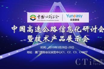 云翌通信受邀参加中国高速公路信息化研讨会