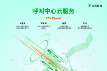 天润融通将参展2019中国呼叫中心及企业通信大会