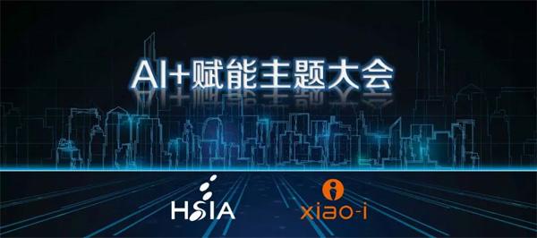 小i机器人:2019 AI+赋能主题大会海南站开启报名