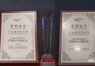 中兴通讯vDC和AI CDN方案获广电展产品创新优秀奖