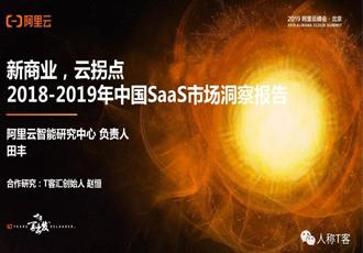 《2018-2019年度中国SaaS市场洞...