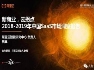 《2018-2019年度中国SaaS市场洞察》报告发布