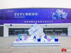 华为中国生态伙伴大会2019盛大开幕