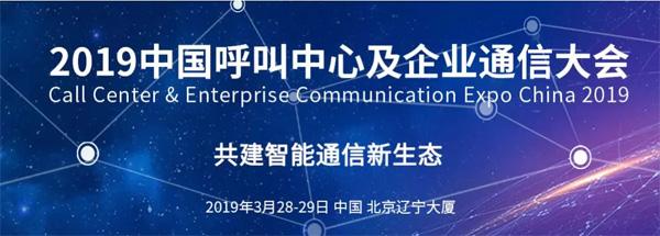 众麦通信将亮相2019中国呼叫中心及企业通信大会