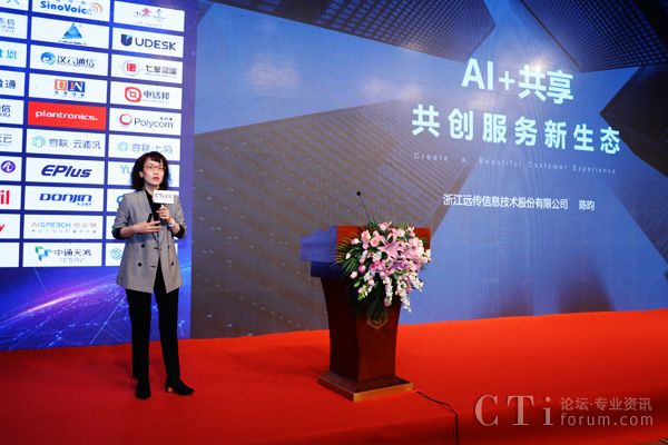 远传技术陈昀《AI+共享,共创服务新生态》