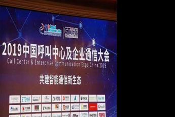 汉云通信参展2019中国爱博体育赞助巴塞中心及企业通信大会