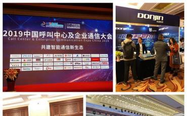 拥抱5G新时代 东进亮相2019中国呼叫中心及企业通信大会