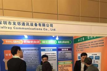 友邻亮相2019中国呼叫中心及企业通信大会