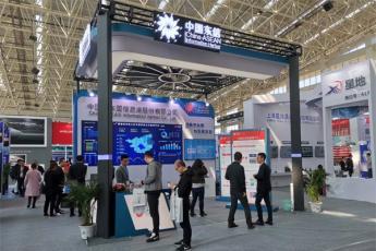 中国东信参加2019年中国新兴城市发展大会暨雄安绿色智博会