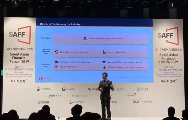 小i机器人受邀出席首尔亚洲金融论坛