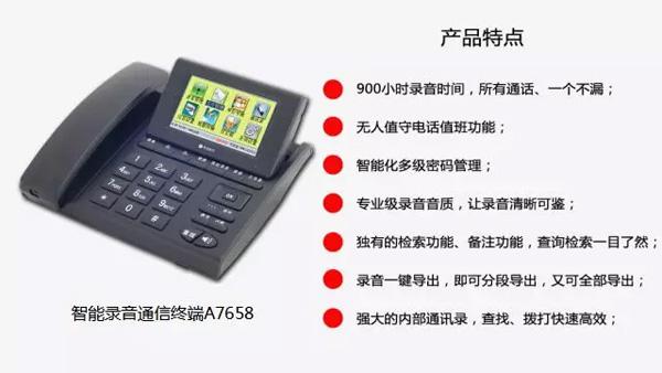 平治东方为北京大兴公安分局搭建录音管理系统