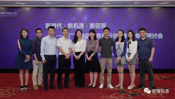 普强信息受邀参加广东地区零售银行创新转型专题研讨会
