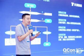 天润融通出席2019 Qcon大会北京站并发表主题演讲