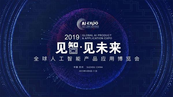 意能通参展2019世界人工智能产品应用博览会