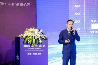 智能+未来|远传CEO嵇望:新一代客服中心