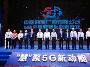"""浪潮加入广西移动""""5G数字化产业联盟"""""""