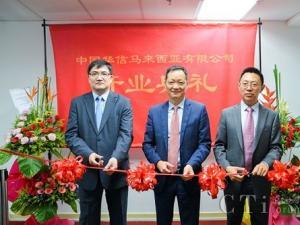 中国华信邮电科技有限公司马来西亚子公司成立