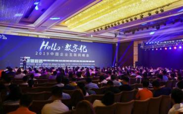 合力亿捷智能云客服亮相2019中国企业互联网峰会
