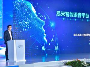 善用科技   易米云通用人工智能,为企业高效沟通赋能!