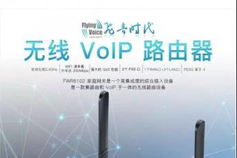 飞音京东上新 || 无线VoIP路由器-FWR8102