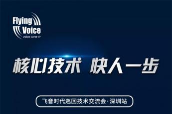 核心技术・快人一步 | 飞音时代交流会第三弹@深圳