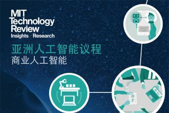 MIT报告《亚洲人工智能议程:商业人工智能》