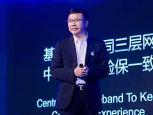 华为杨超斌:凝心聚力,守正创新,实现5G规模商用