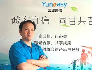 陈义斌:云翌融合指挥调度系统为新型智慧城市赋能